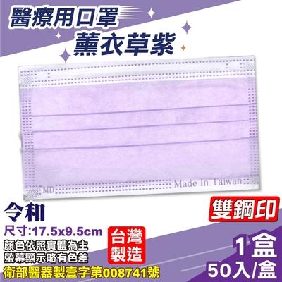 令和 醫療口罩(薰衣草紫)-50入/盒 (台灣製造 CNS14774)