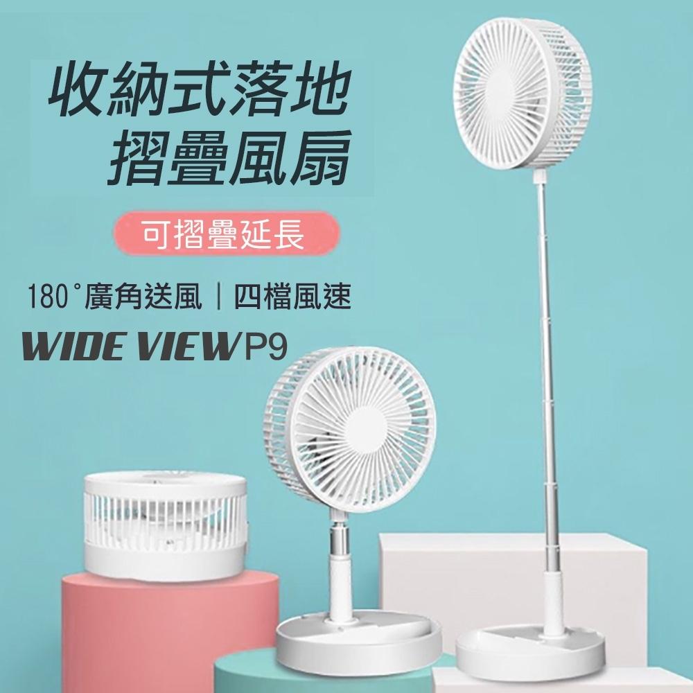WIDE VIEW 多功能USB收納充電風扇(P9)
