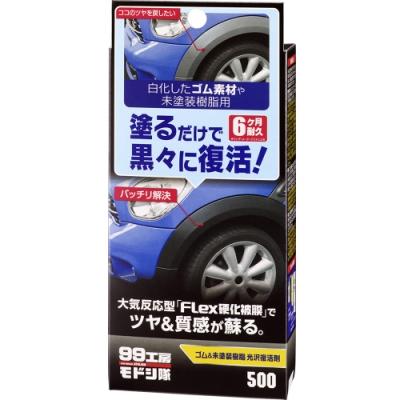 日本SOFT99 橡膠及樹脂用光澤復活劑-急速配