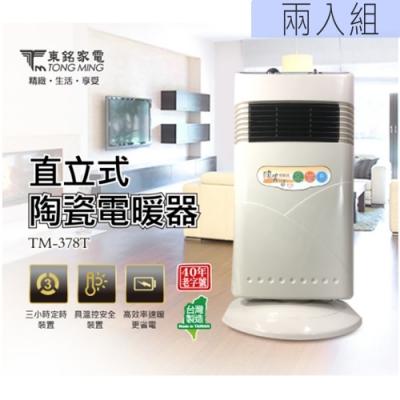 東銘 直立式陶瓷定時電暖器 TM-378T 兩入