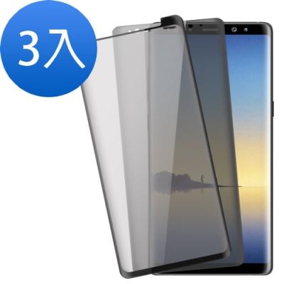 三星 Galaxy Note8 曲面 手機鋼化玻璃膜-超值3入組