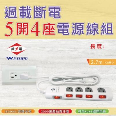 威電 過載斷電5開4插電源線 9尺(CK3541-9)