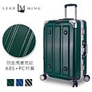 【Leadming】絕代風格24吋耐摔耐撞行李箱(多色可選)