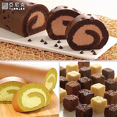 亞尼克生乳捲 季節限定/經典口味 任2條+石疊巧克力3包
