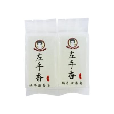 心海文物 100g左手香蝸牛滋養洗臉皂兩入組(SH-0008)