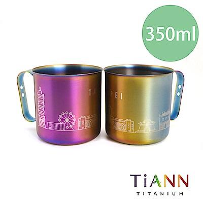 TiANN 純鈦餐具 極光城市杯 台北版 350ml