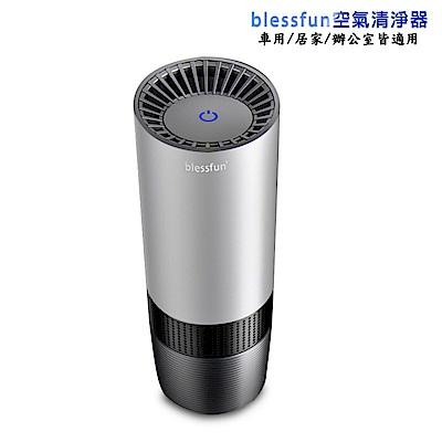 【AC02閃亮銀】blessfun便攜款高效空氣清淨器(USB供電)