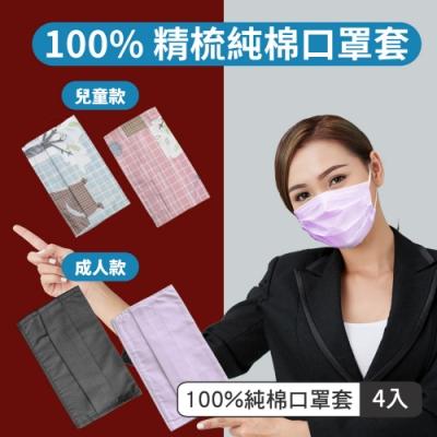 【出清限搶】LooCa(4入組贈夾鏈袋)100%純棉口罩套組(五色)