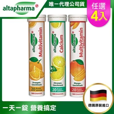 【德國Altapharma】德國原裝 基礎機能保養發泡錠4入80錠(綜合維他命/維他命C/鎂/鈣)
