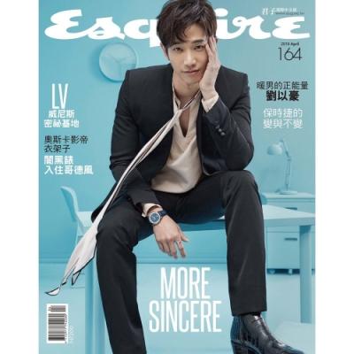 Esquire君子雜誌(一年12期)年度特殺方案