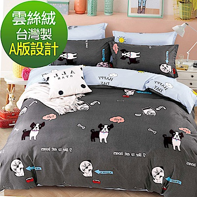 La Lune 台灣製經典超細雲絲絨單人床包枕套2件組 愛吃狗骨頭