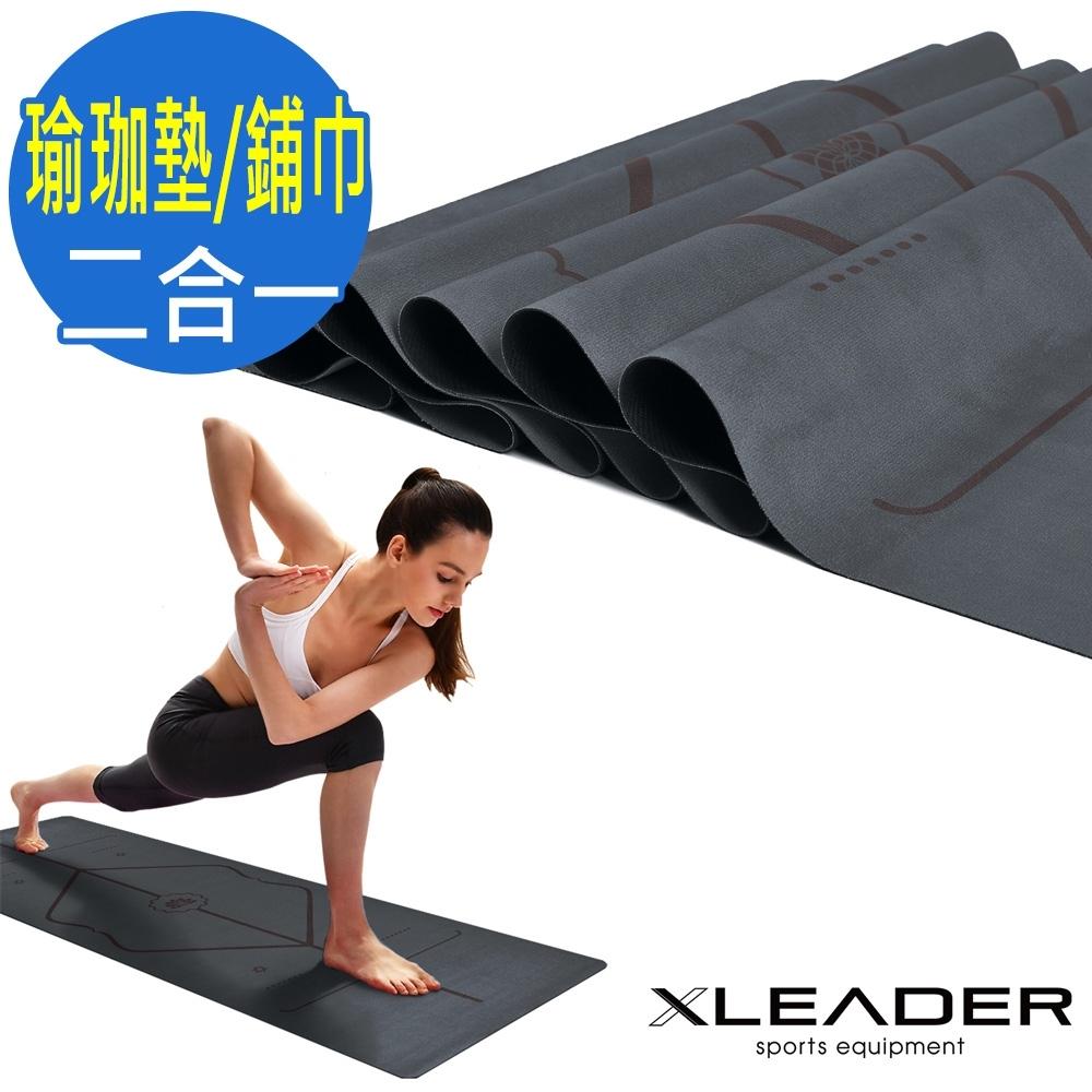 Leader X 專業防滑天然橡膠正位線麂皮絨瑜珈墊 瑜珈毯鋪巾 1mm 靜謐灰-急