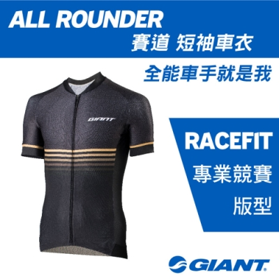 GIANT ALL ROUNDER 賽道 短袖車衣
