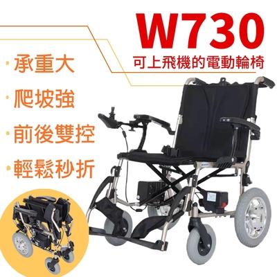 Suniwin尚耘國際外出便攜摺疊電動輪椅W730/出國代步/上飛機/抽取式電池/老人代步車/手電兩用輔具