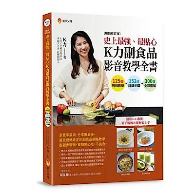 史上最強、最貼心K力副食品影音教學全書〔暢銷修訂版......