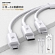 【WEKOME】 Micro/Apple/TypeC白鹿系列三合一 5A超級快充傳輸充電線WDC-111 product thumbnail 1