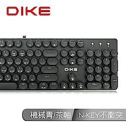 DIKE 復古圓鍵機械鍵盤104鍵-茶軸 DK900BK-