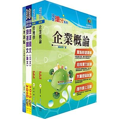 107年臺中捷運招考(企劃高級專員)套書(贈適性評量、題庫網帳號、雲端課程)