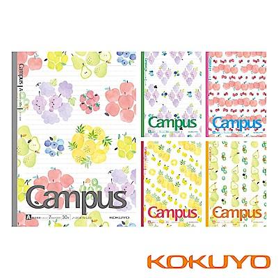 KOKUYO Campus 2018限定點線筆記本(5冊裝) -熱帶水果