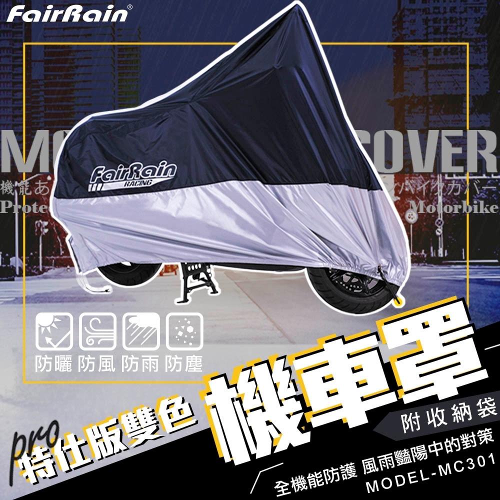 【飛銳 FairRain】PRO特仕版雙色機車罩-M號