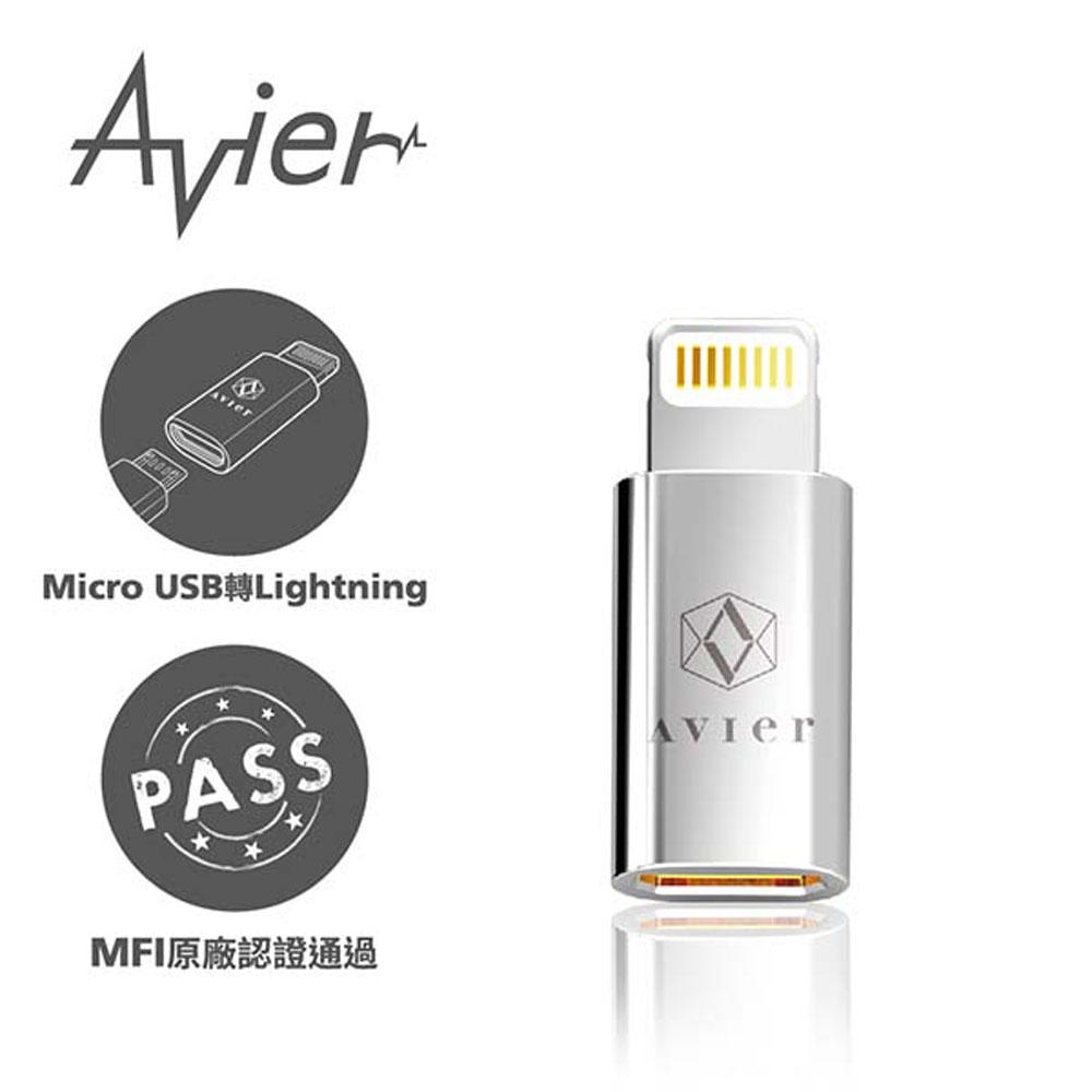 【Avier】Micro USB轉Lightning鋅合金轉接頭-銀