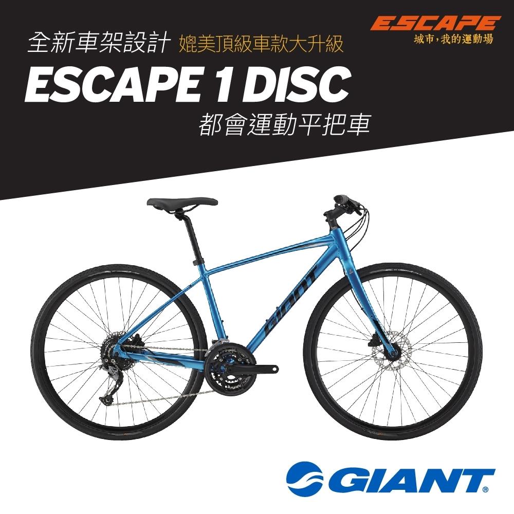 GIANT ESCAPE 1 都會運動健身車(2020年式)