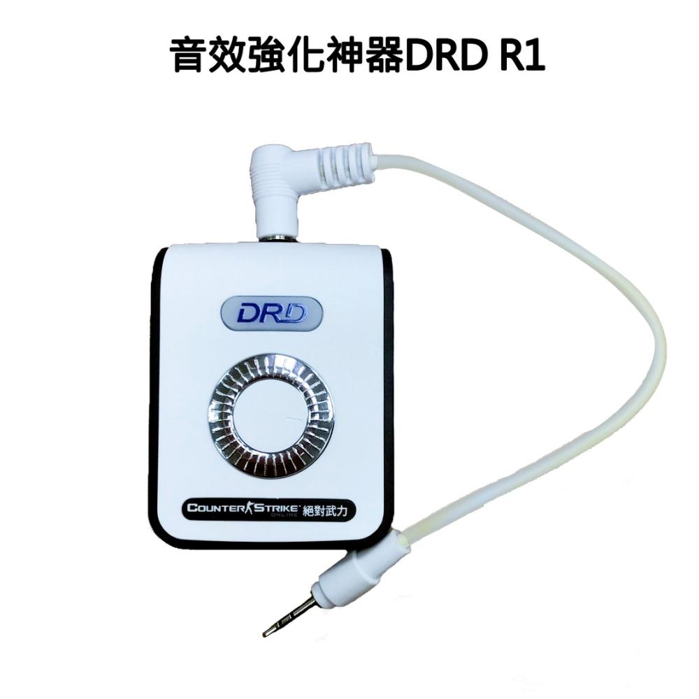 音效強化音之神器DRD (R1)