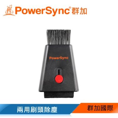 群加 PowerSync 多功能伸縮攜帶式兩用除塵清潔刷-梯形