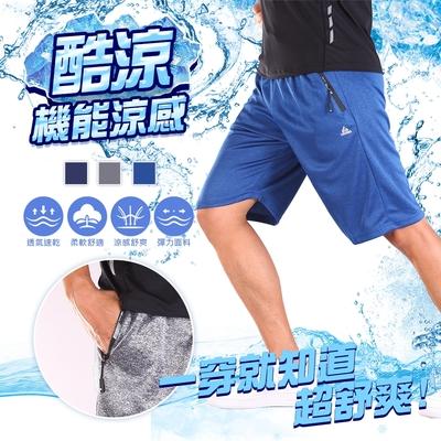 CS衣舖 機能陽離子吸排透氣運動短褲