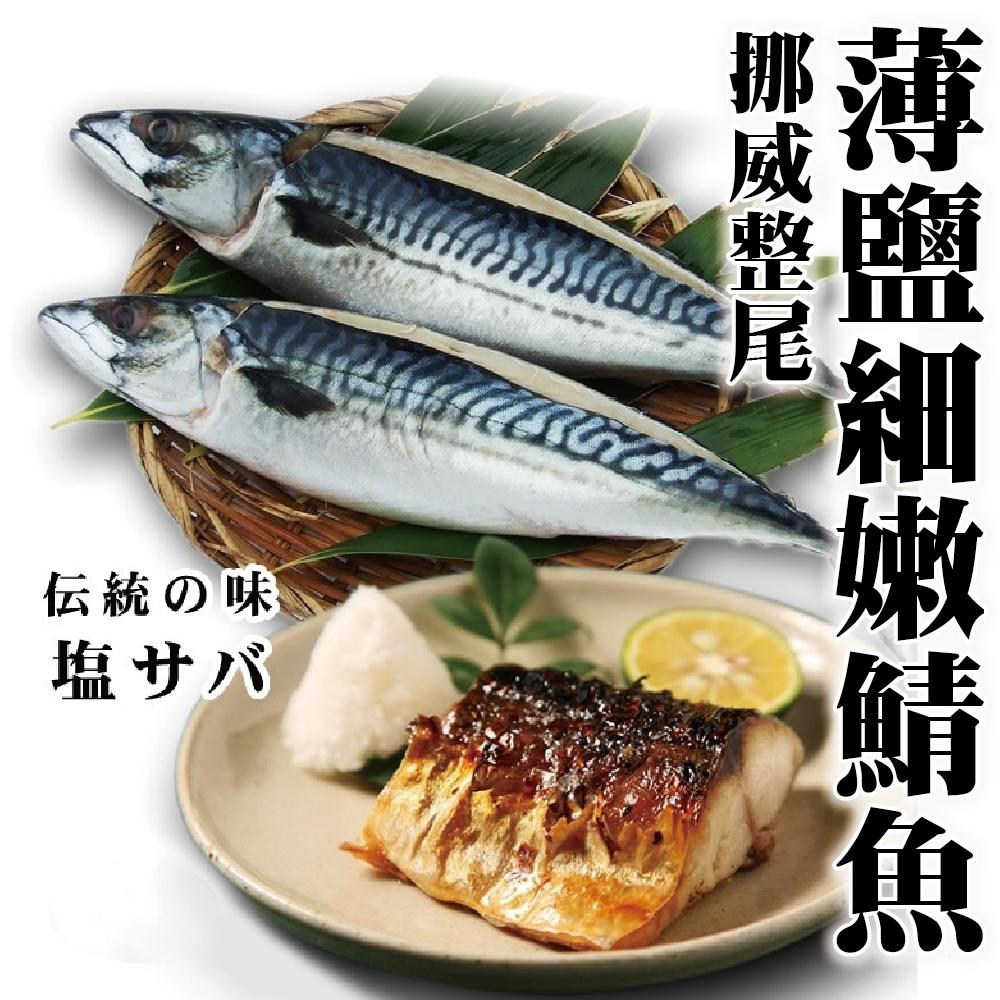 【海陸管家】挪威整尾薄鹽青鮐魚(鯖魚)15尾(每尾約300g)