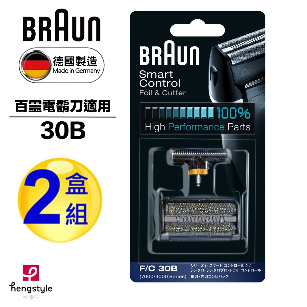 德國百靈BRAUN-刀頭刀網組(黑)30B(2盒組)