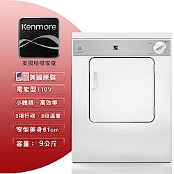 【美國楷模Kenmore】9KG 電能型直立式乾衣機 84422 (110V用電)