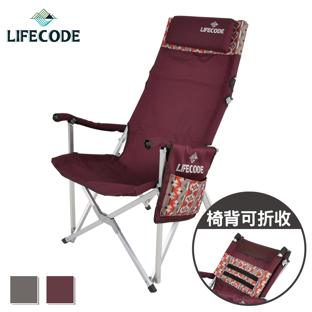 LIFECODE《瑪雅》加高大川椅-椅背可折(文件袋+頭枕+提袋裝)-2色可選