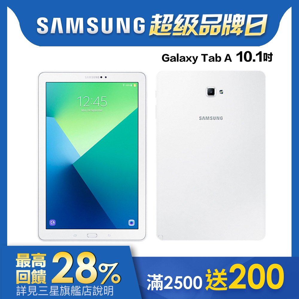 Samsung 三星 Galaxy Tab A 10.1吋 P580 WIFI版 八核心平板
