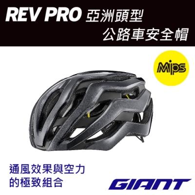 GIANT  REV PRO 亞洲頭型公路車安全帽