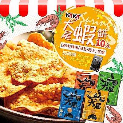 KAKA大尾龍蝦餅10入組(原味/辣味/海苔/起士)任選
