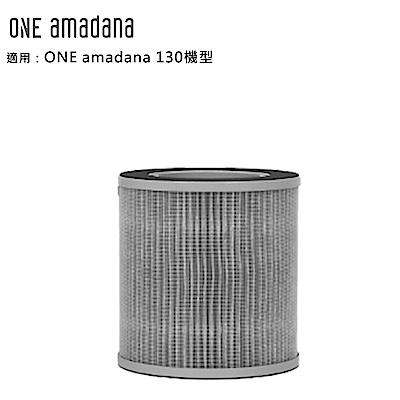ONE amadana 空氣清淨機130 濾網