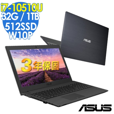 ASUSPRO P2548F 15吋商用筆電(i7-10510U/32G/512SSD+1TB/W10P/特仕)