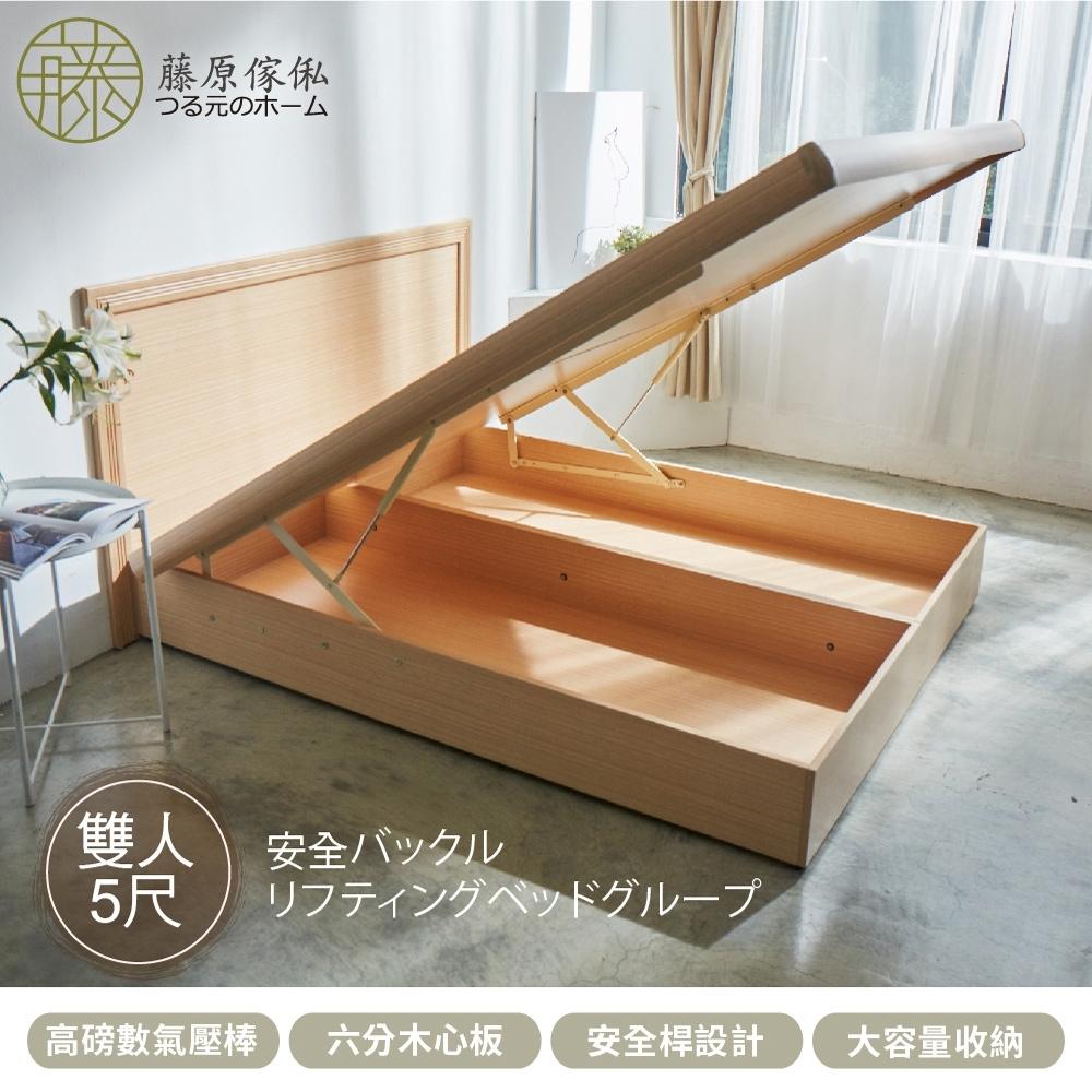 【藤原傢俬】兩件式掀床組雙人5尺(床片+掀床)