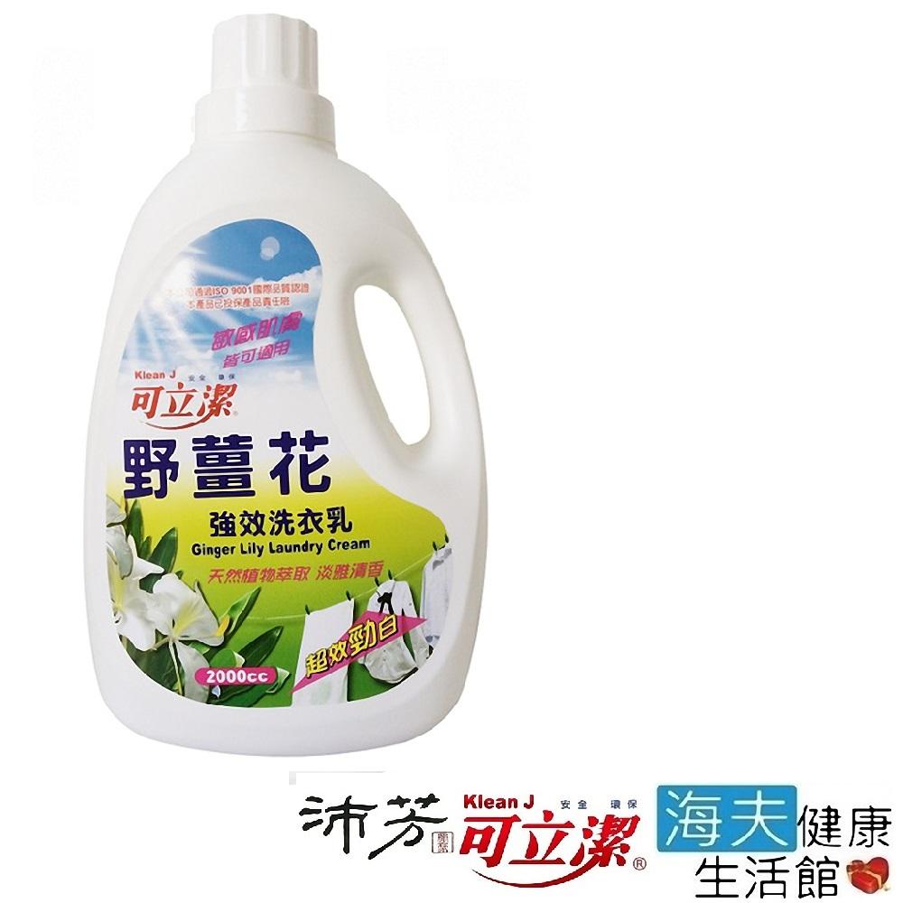 眾豪 可立潔 沛芳 高級 野薑花洗衣乳(每瓶2000cc,8瓶包裝)