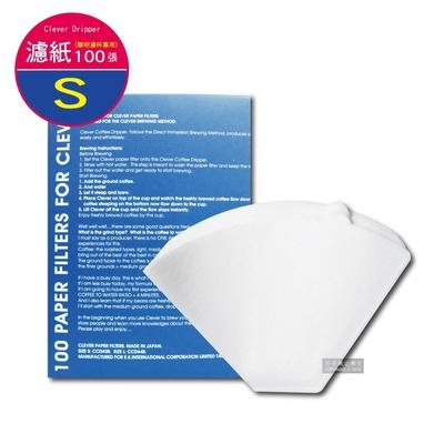 Mr. Clever聰明濾杯專用濾紙-S尺寸 100張/盒 型號CCD#2B(扇形濾紙)-速