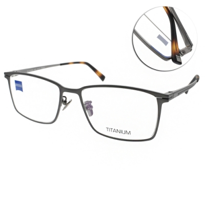 ZEISS蔡司眼鏡 鈦材質 熱銷簡約款/霧槍 #ZS85002 F022