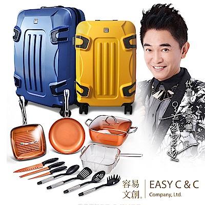 JACKY W系列旅行箱 20吋+24吋 兩入組贈憲哥COPPER CHEF鍋具