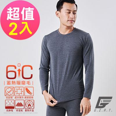 GIAT台灣製蓄熱機能保暖衣(男款)-2件組