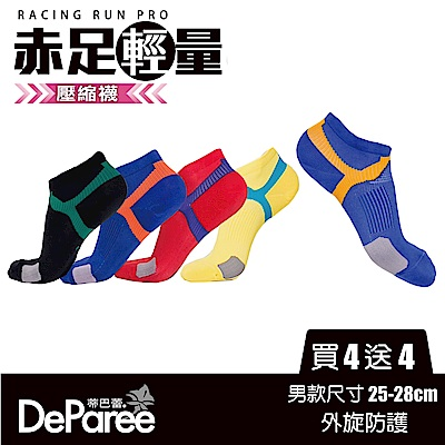 [時時樂限定] 蒂巴蕾 赤足輕量壓縮運動襪-買4送4