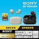 【現貨】[Sony公司貨 保固12+6] WF-1000XM4 主動降噪 真無線藍牙耳機(IPX4防水/清晰通話) product thumbnail 2