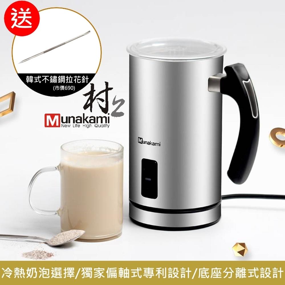 村上Munakami磁吸不銹鋼偏軸式冷熱奶泡機(MK-9A)