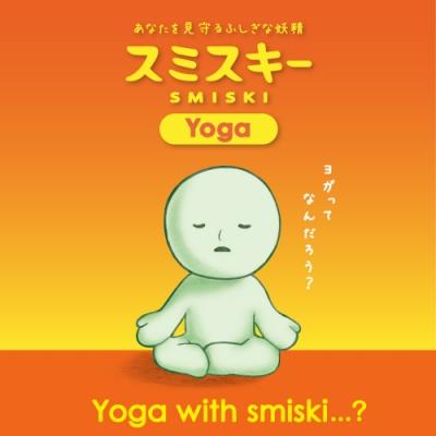 Smiski 不可思議的夜光精靈-瑜珈伸展操(箱購12入)