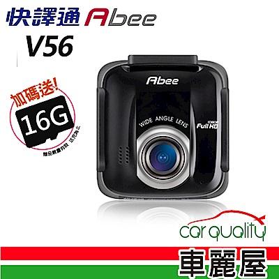 【ABEE】快譯通V56 SONY感光 行車紀錄器(送16G記憶卡)