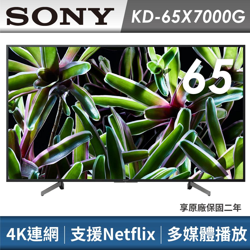 SONY 65型 4K HDR 連網平面電視 KD-65X7000G